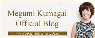 熊谷めぐみ 名古屋ブログ