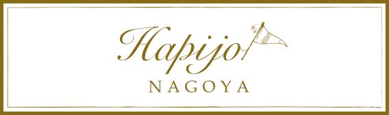 ハピジョNAGOYA