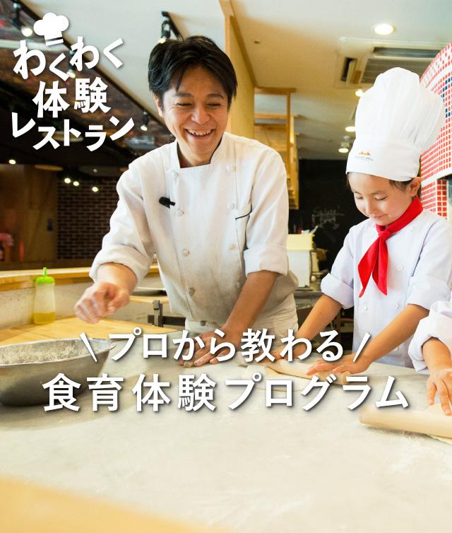 わくわく体験レストラン プロから教わる食育体験プログラム