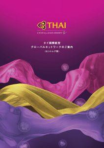 THAI航空パンフレット1004-1のコピー