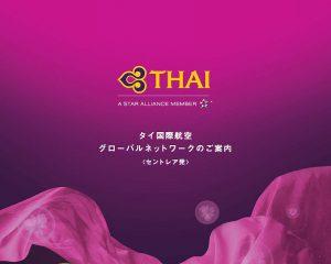 THAI航空パンフレット1004-1@のコピー