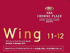 wing11-12入稿アウトライン-1@