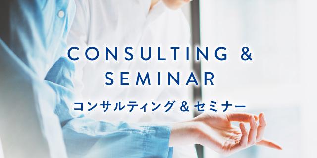 コンサルティング&セミナー – Consulting&Seminar –