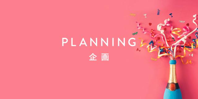 企画 – planning –