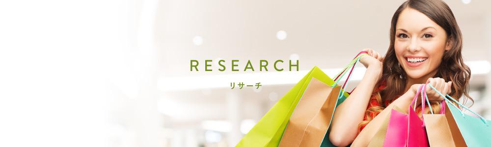 リサーチ – research –