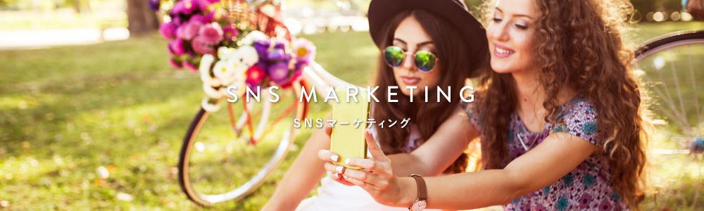 SNSマーケティング – SNS Marketing –